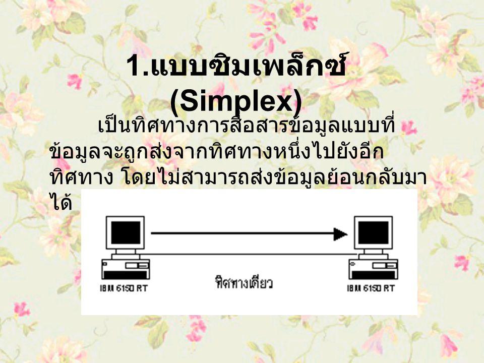 1.แบบซิมเพล็กซ์ (Simplex)