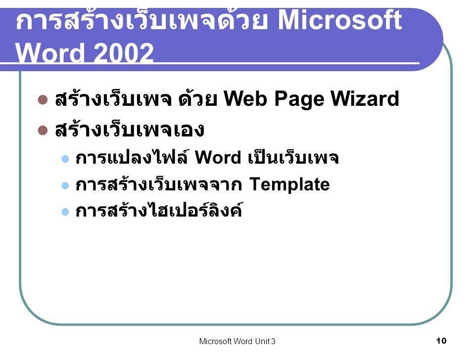 การสร้างเว็บเพจด้วย Microsoft Word 2002