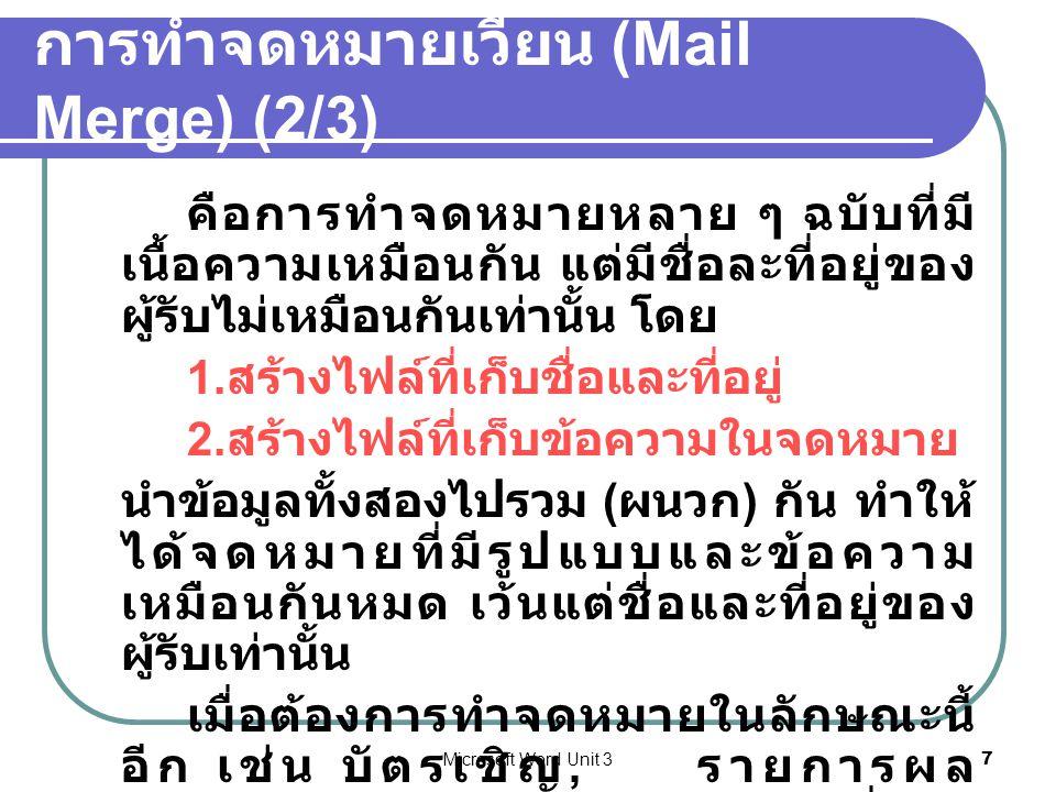 การทำจดหมายเวียน (Mail Merge) (2/3)