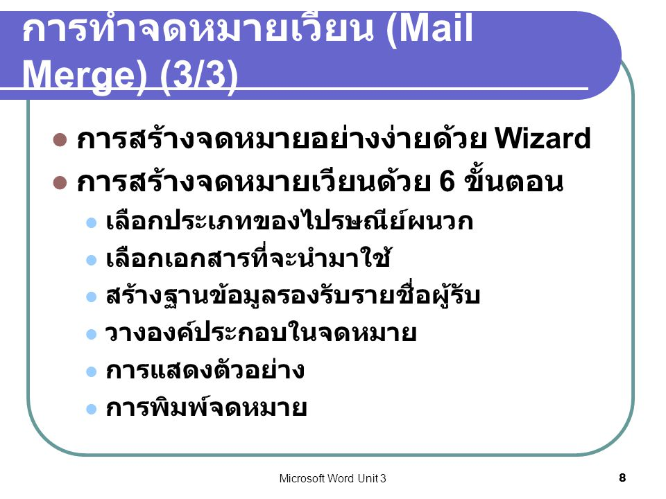 การทำจดหมายเวียน (Mail Merge) (3/3)