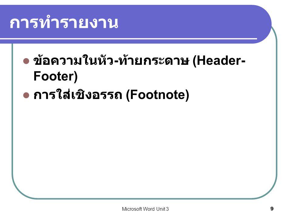 การทำรายงาน ข้อความในหัว-ท้ายกระดาษ (Header-Footer)