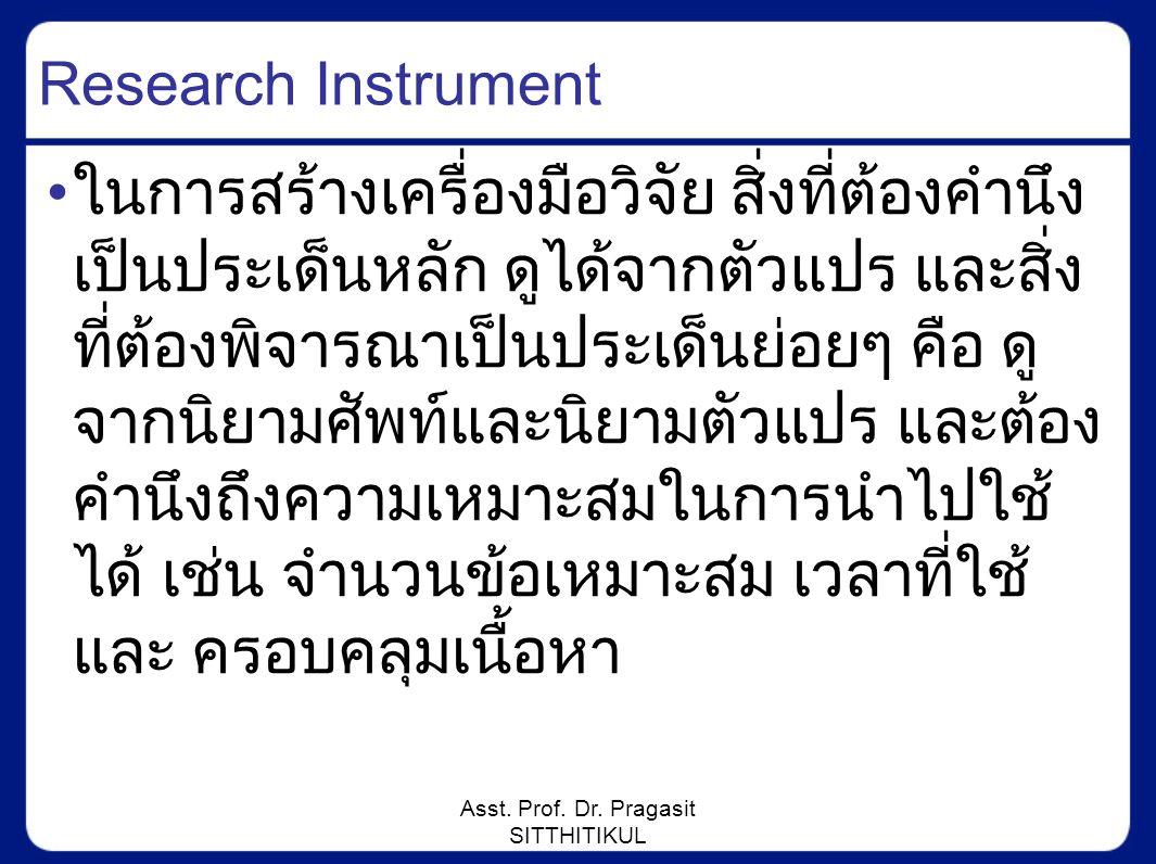 Asst. Prof. Dr. Pragasit SITTHITIKUL
