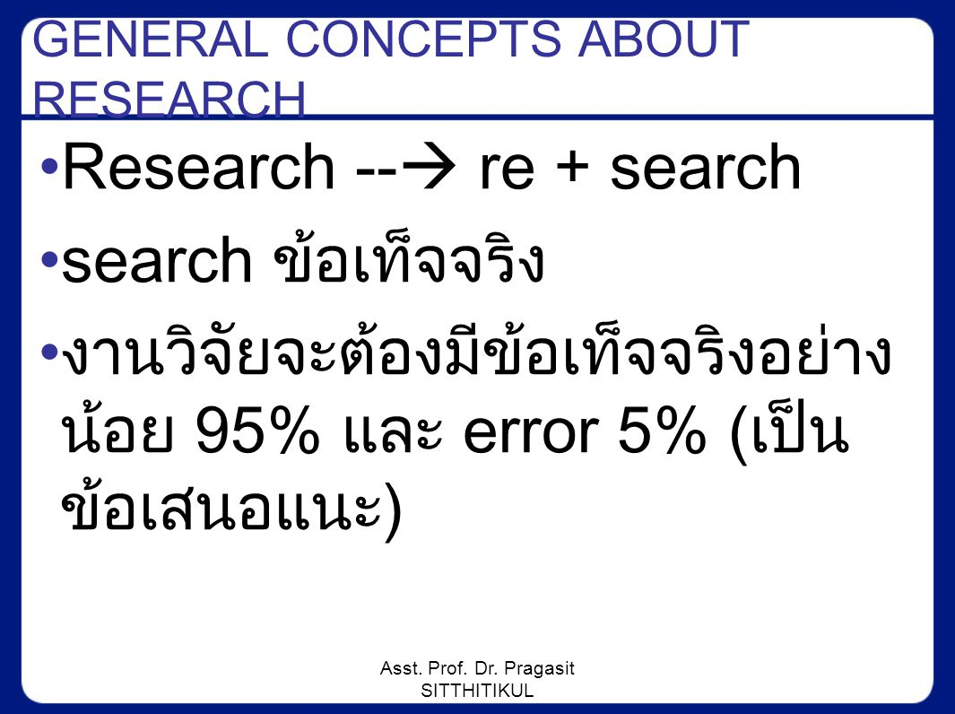 GENERAL CONCEPTS ABOUT RESEARCH
