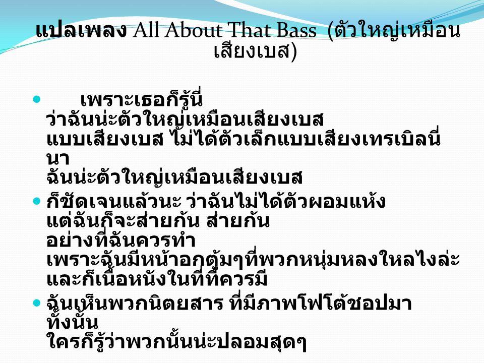 แปลเพลง All About That Bass (ตัวใหญ่เหมือนเสียงเบส)