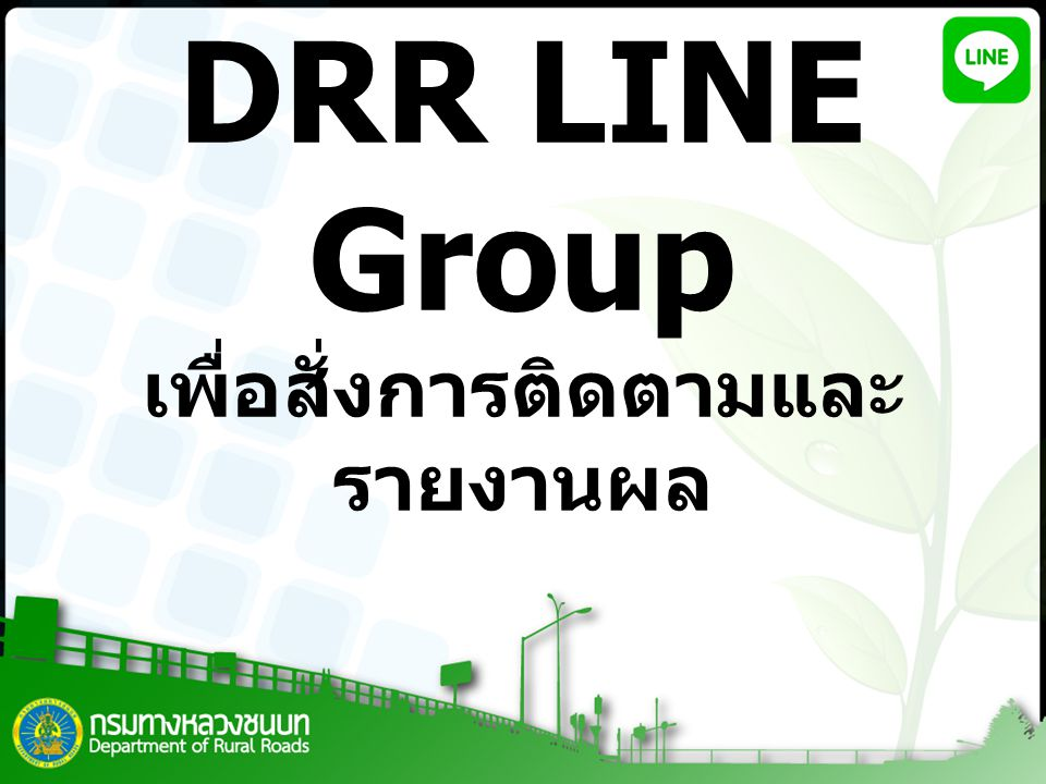 DRR LINE Group เพื่อสั่งการติดตามและรายงานผล