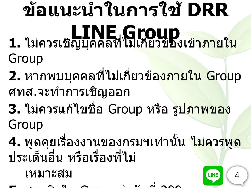 ข้อแนะนำในการใช้ DRR LINE Group
