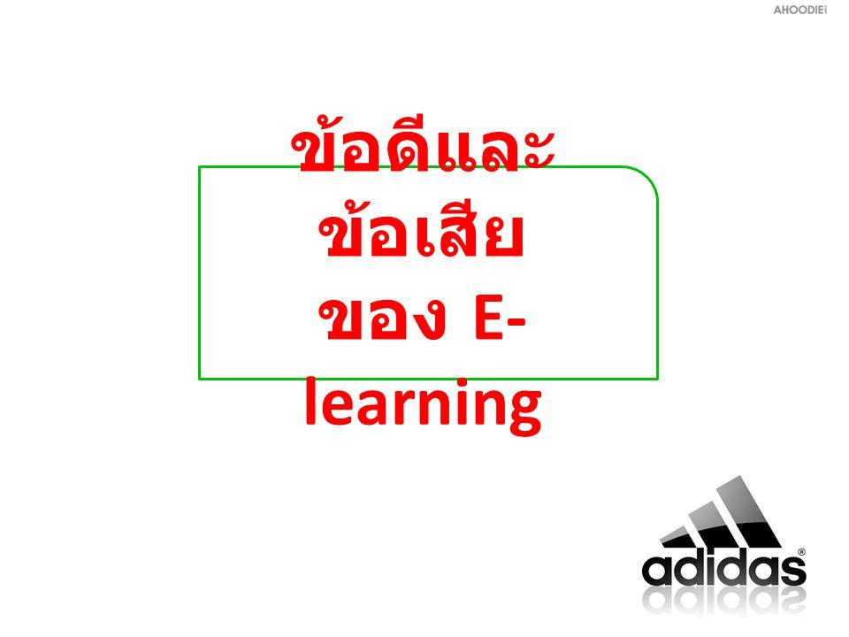 ข้อดีและข้อเสีย ของ E-learning