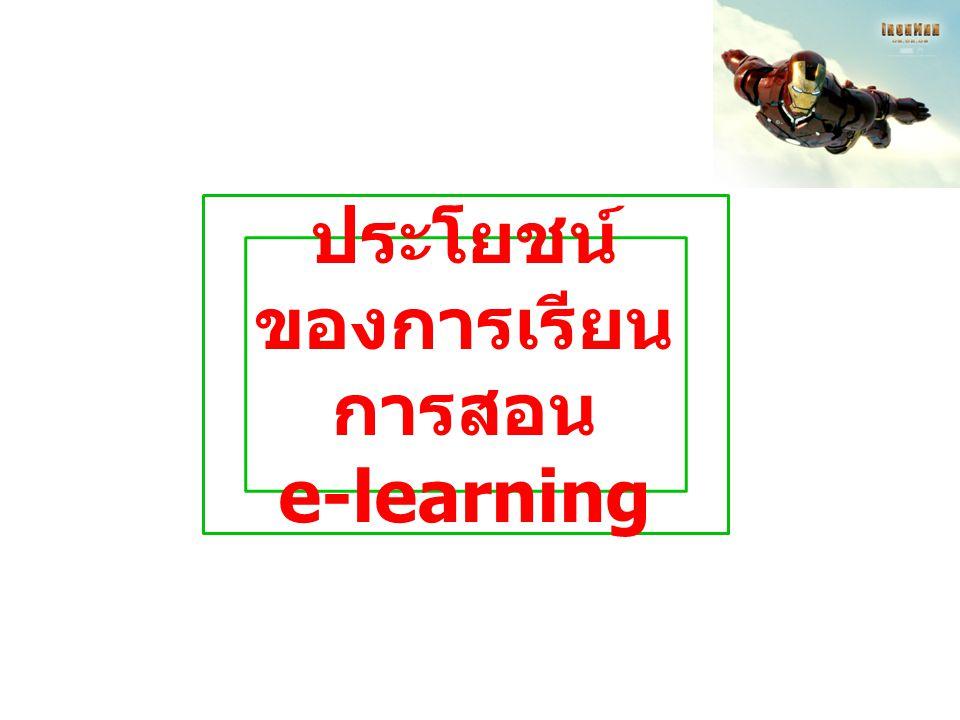 ประโยชน์ของการเรียนการสอน