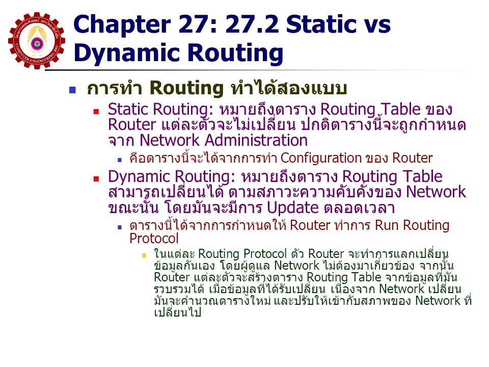 Chapter 27: 27.2 Static vs Dynamic Routing