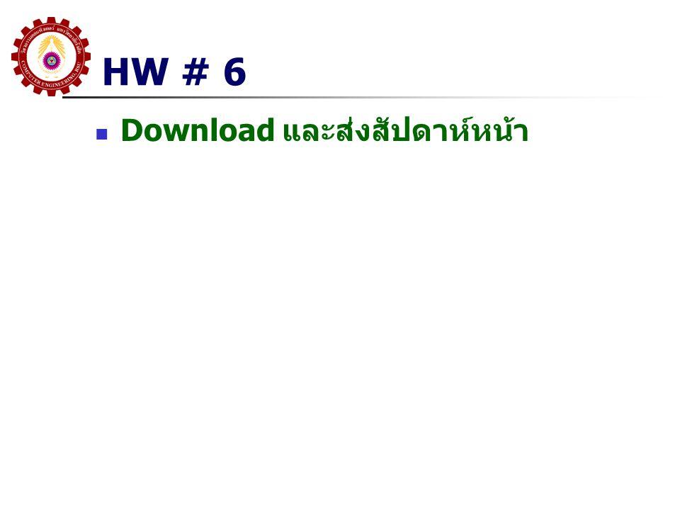 HW # 6 Download และส่งสัปดาห์หน้า