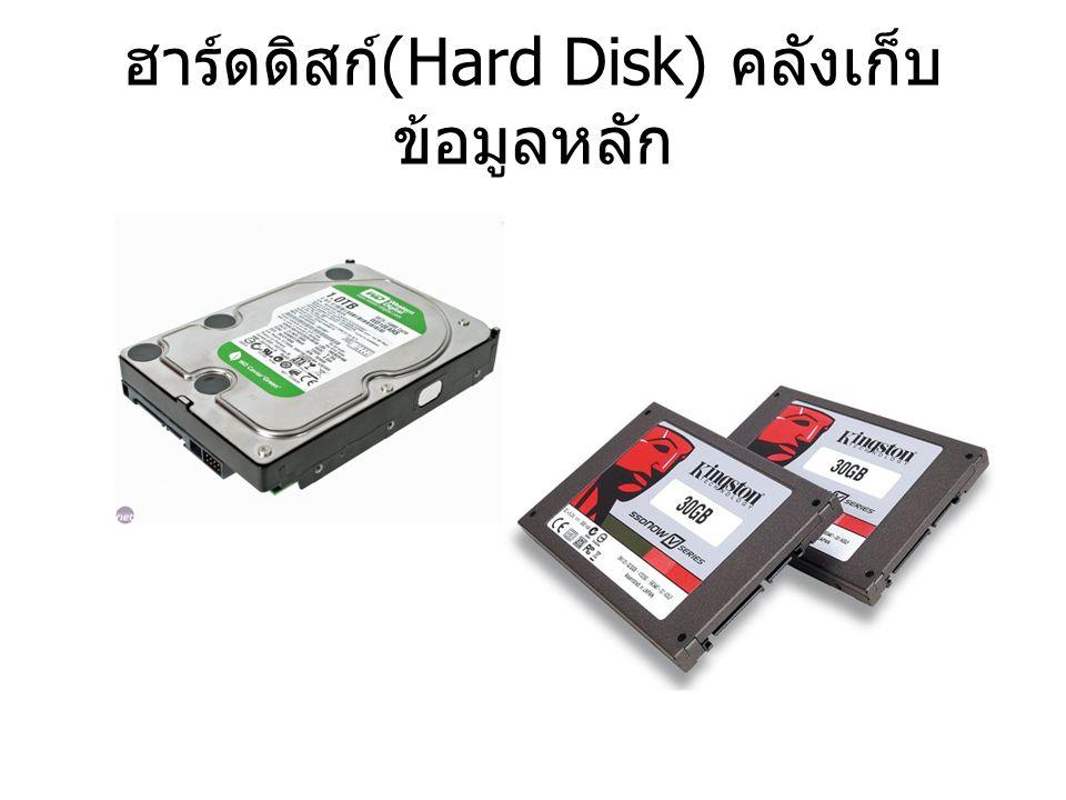 ฮาร์ดดิสก์(Hard Disk) คลังเก็บข้อมูลหลัก