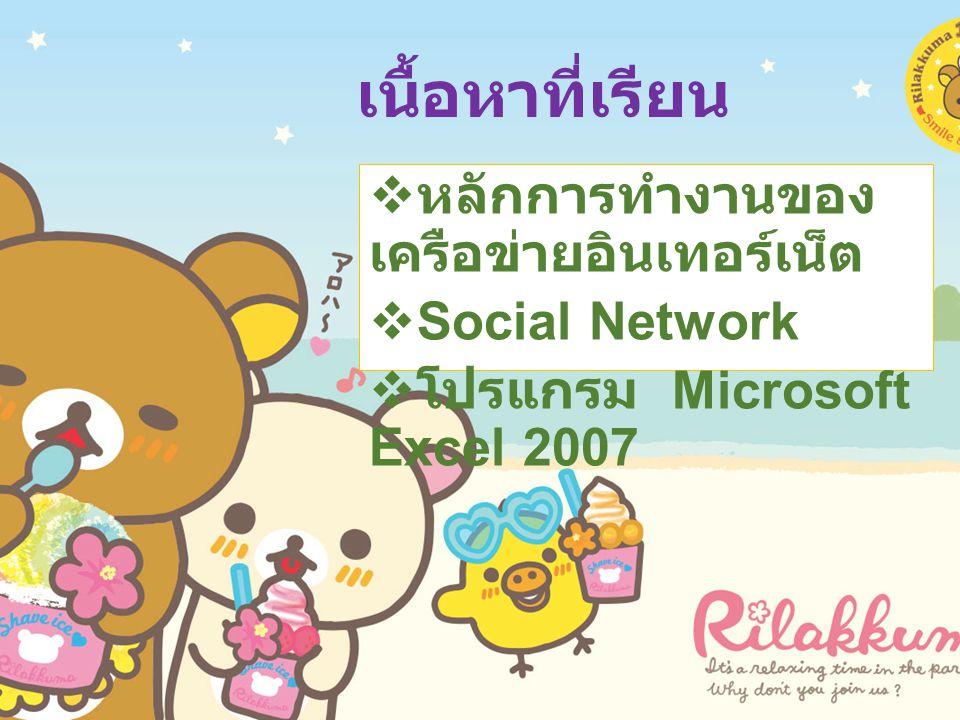 เนื้อหาที่เรียน หลักการทำงานของ เครือข่ายอินเทอร์เน็ต Social Network