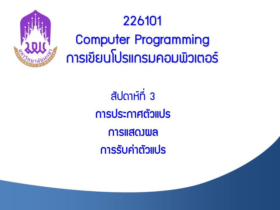 226101 Computer Programming การเขียนโปรแกรมคอมพิวเตอร์