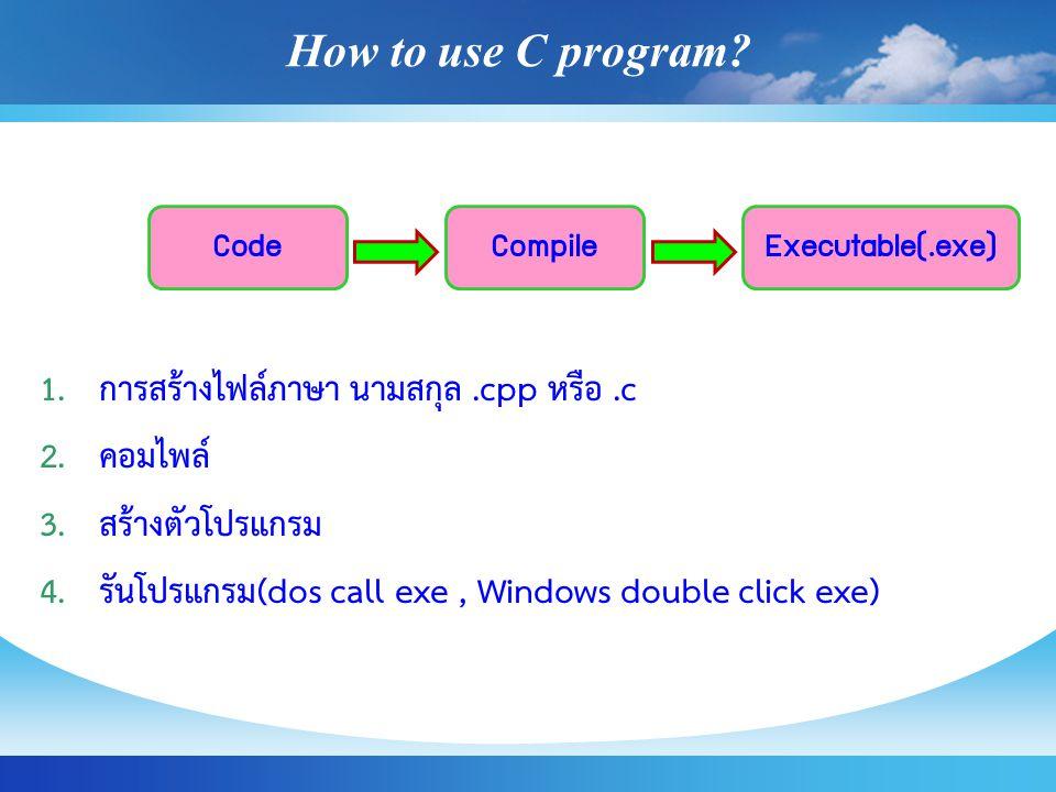 การสร้างไฟล์ภาษา นามสกุล .cpp หรือ .c คอมไพล์ สร้างตัวโปรแกรม