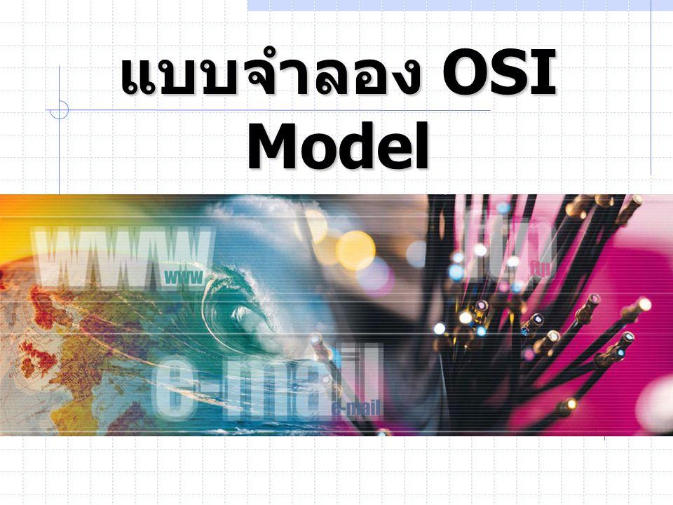 แบบจำลอง OSI Model
