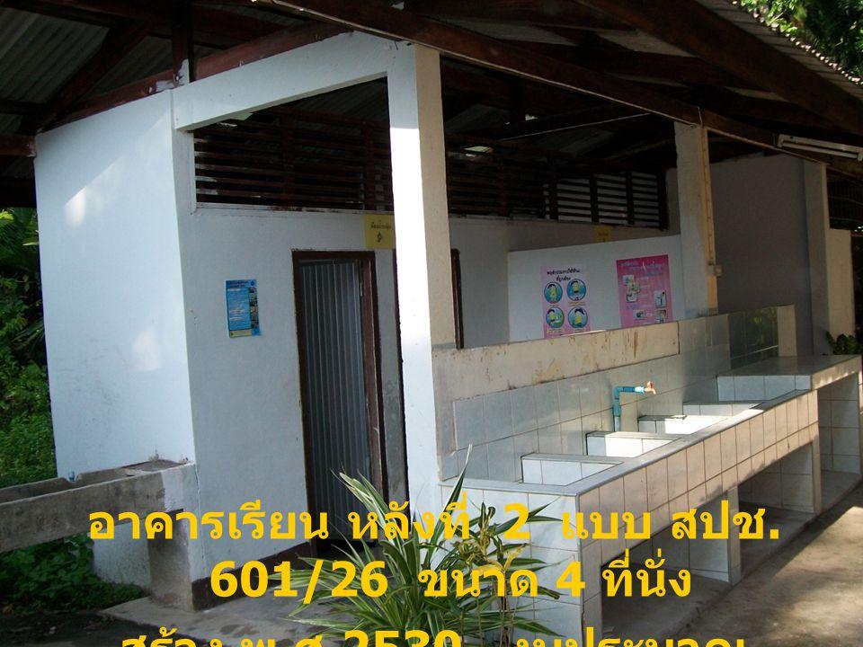 อาคารเรียน หลังที่ 2 แบบ สปช. 601/26 ขนาด 4 ที่นั่ง