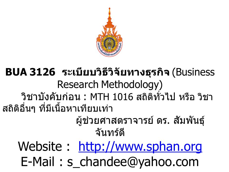 Website : http://www.sphan.org E-Mail : s_chandee@yahoo.com