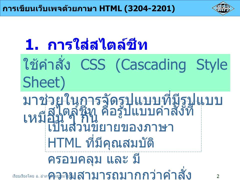 ใช้คำสั่ง CSS (Cascading Style Sheet)