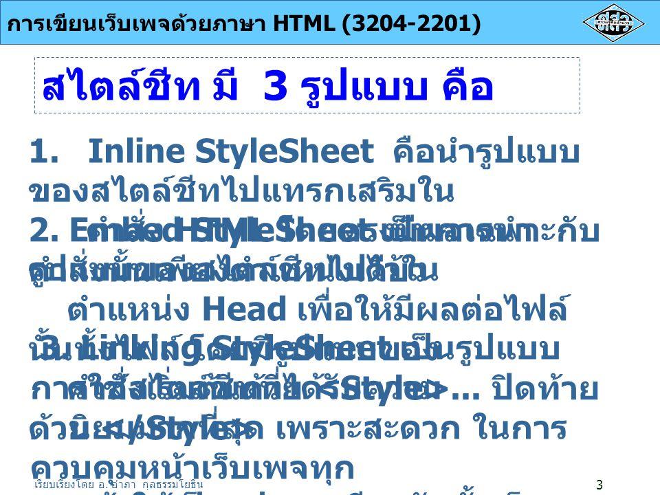 สไตล์ชีท มี 3 รูปแบบ คือ 1. Inline StyleSheet คือนำรูปแบบของสไตล์ชีทไปแทรกเสริมใน. คำสั่ง HTML โดยตรงมีผลเฉพาะกับคำสั่งนั้นเพียงตำแหน่งเดียว.