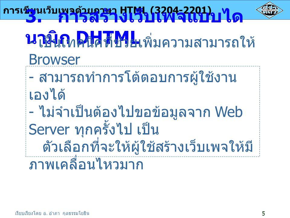 3. การสร้างเว็บเพจแบบไดนามิก DHTML