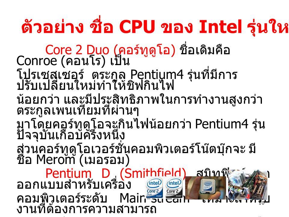 ตัวอย่าง ชื่อ CPU ของ Intel รุ่นใหม่