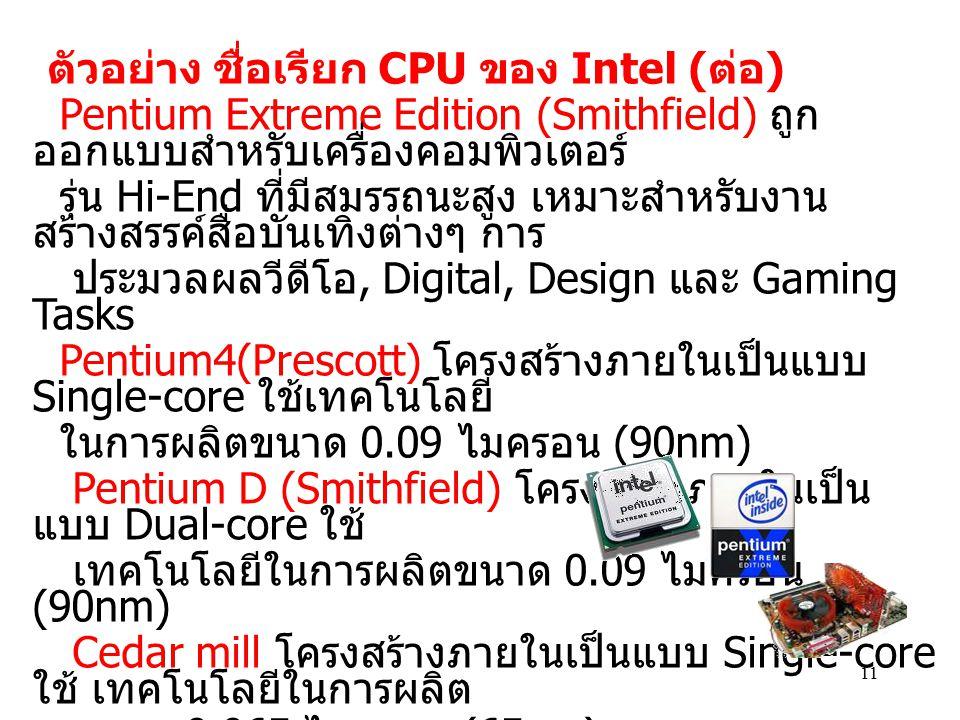 ตัวอย่าง ชื่อเรียก CPU ของ Intel (ต่อ)
