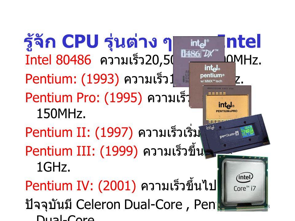 รู้จัก CPU รุ่นต่าง ๆ ของ Intel