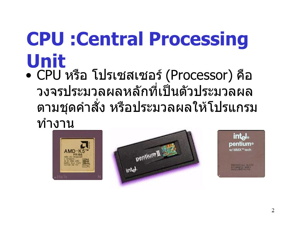 CPU :Central Processing Unit
