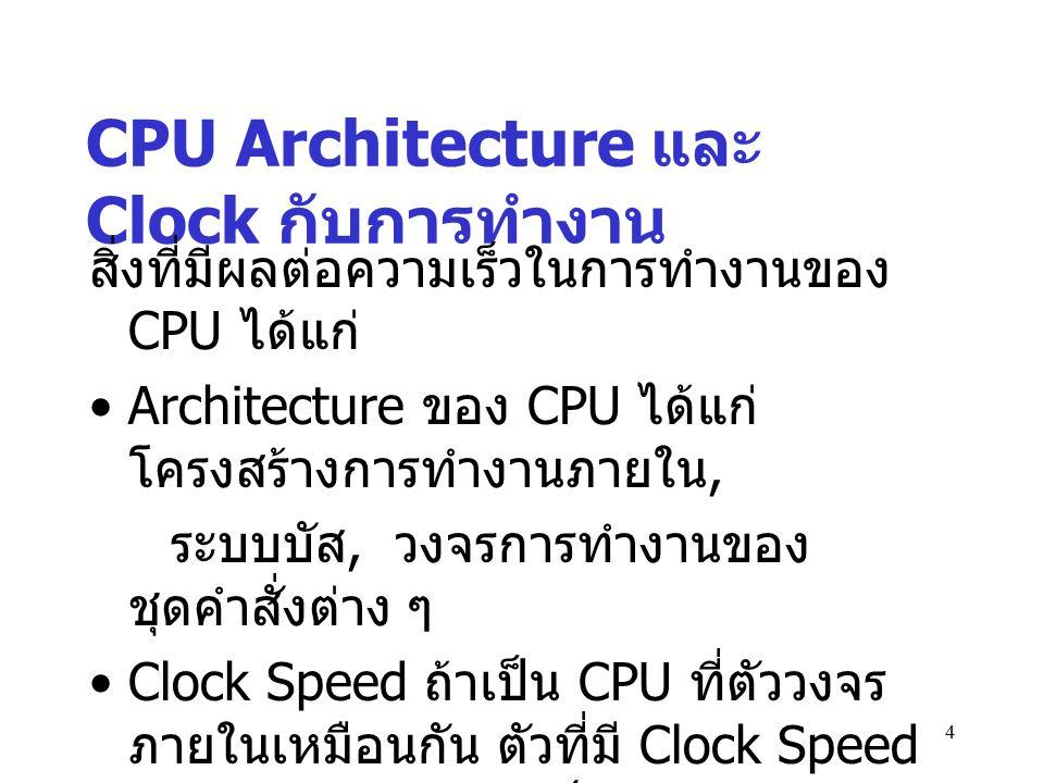 CPU Architecture และ Clock กับการทำงาน