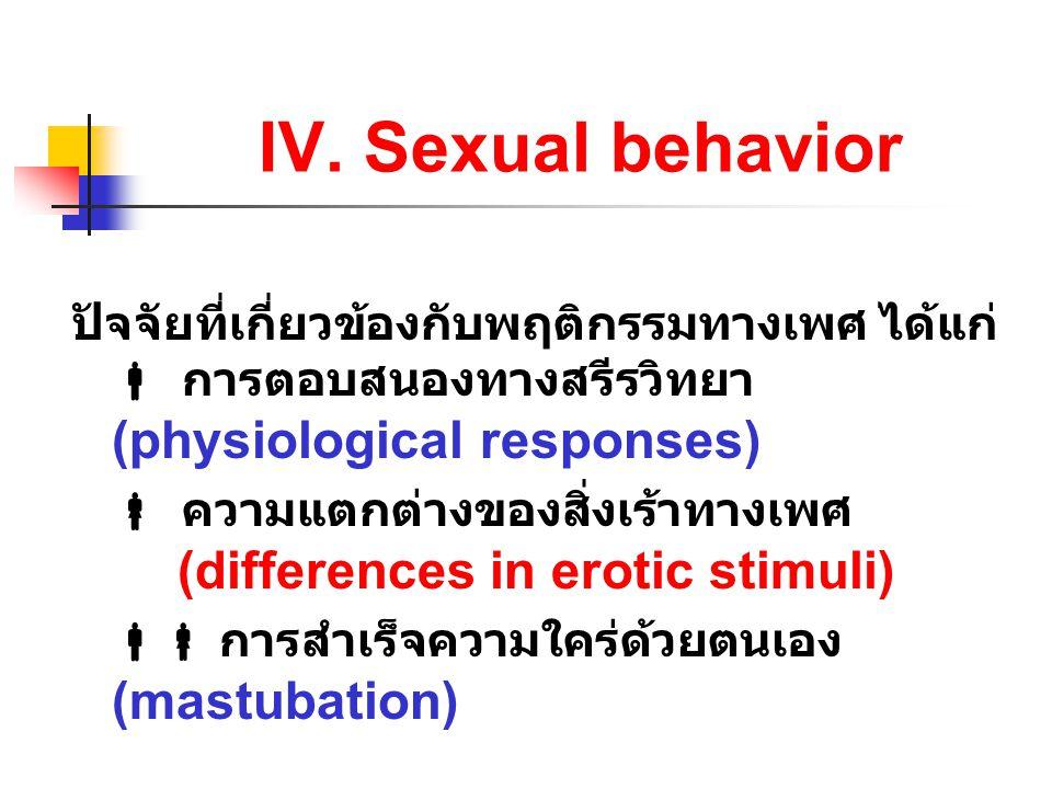 IV. Sexual behavior ปัจจัยที่เกี่ยวข้องกับพฤติกรรมทางเพศ ได้แก่  การตอบสนองทางสรีรวิทยา (physiological responses)
