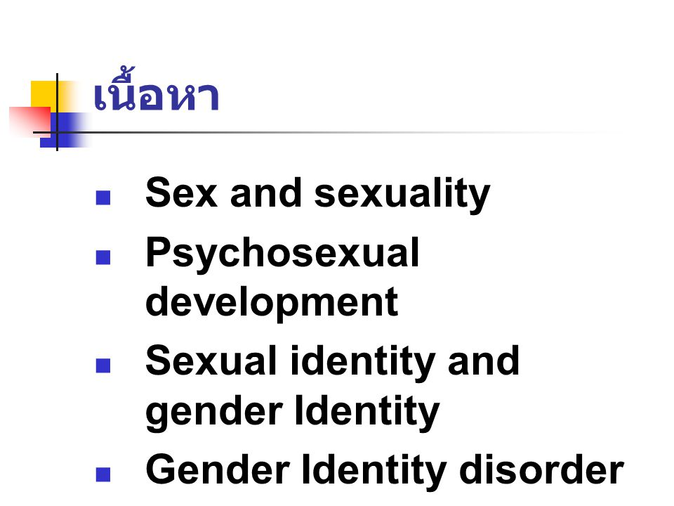เนื้อหา Sex and sexuality Psychosexual development