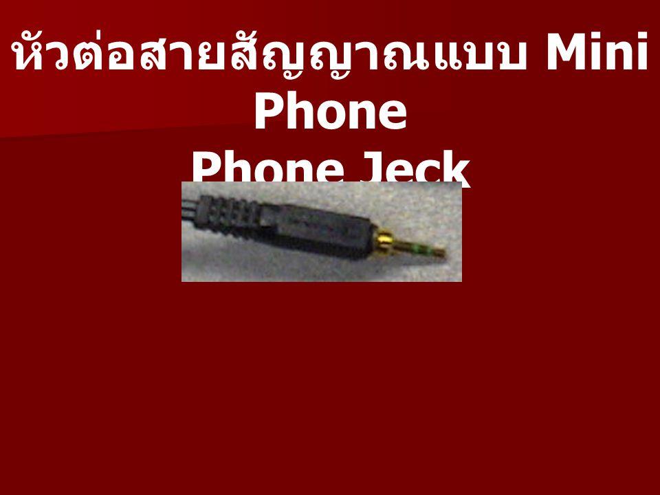 หัวต่อสายสัญญาณแบบ Mini Phone