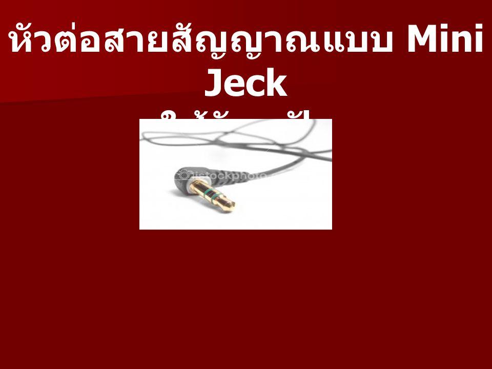 หัวต่อสายสัญญาณแบบ Mini Jeck