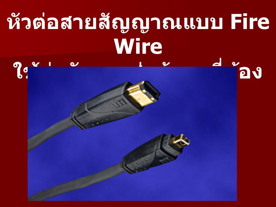 หัวต่อสายสัญญาณแบบ Fire Wire