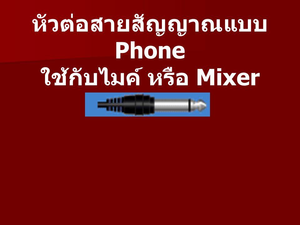 หัวต่อสายสัญญาณแบบ Phone