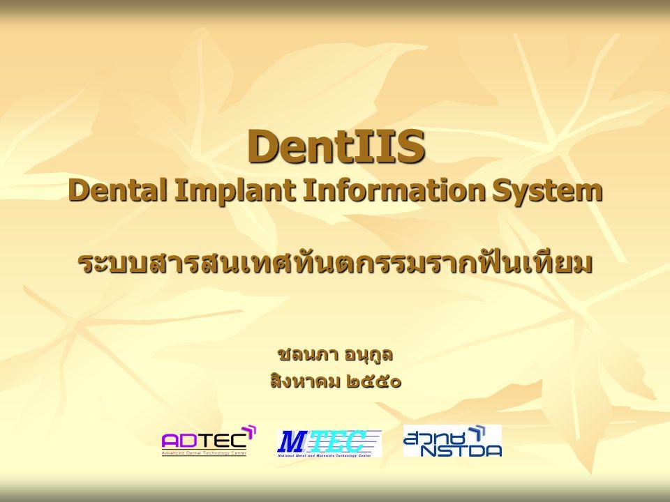 DentIIS Dental Implant Information System ระบบสารสนเทศทันตกรรมรากฟันเทียม