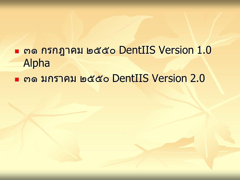 ๓๑ กรกฎาคม ๒๕๕๐ DentIIS Version 1.0 Alpha