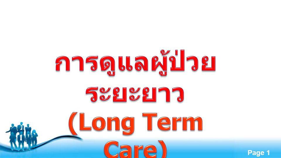 การดูแลผู้ป่วยระยะยาว