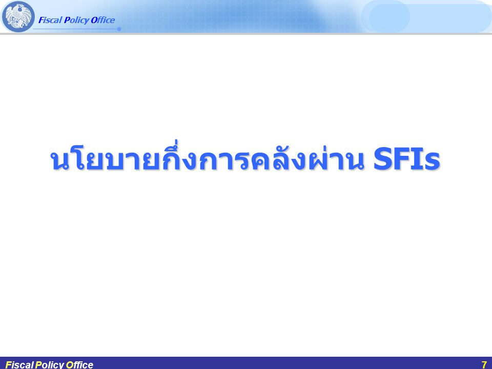 นโยบายกึ่งการคลังผ่าน SFIs