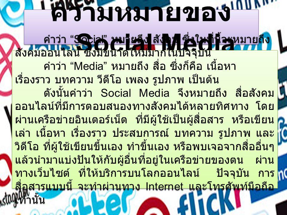 ความหมายของ Social Media