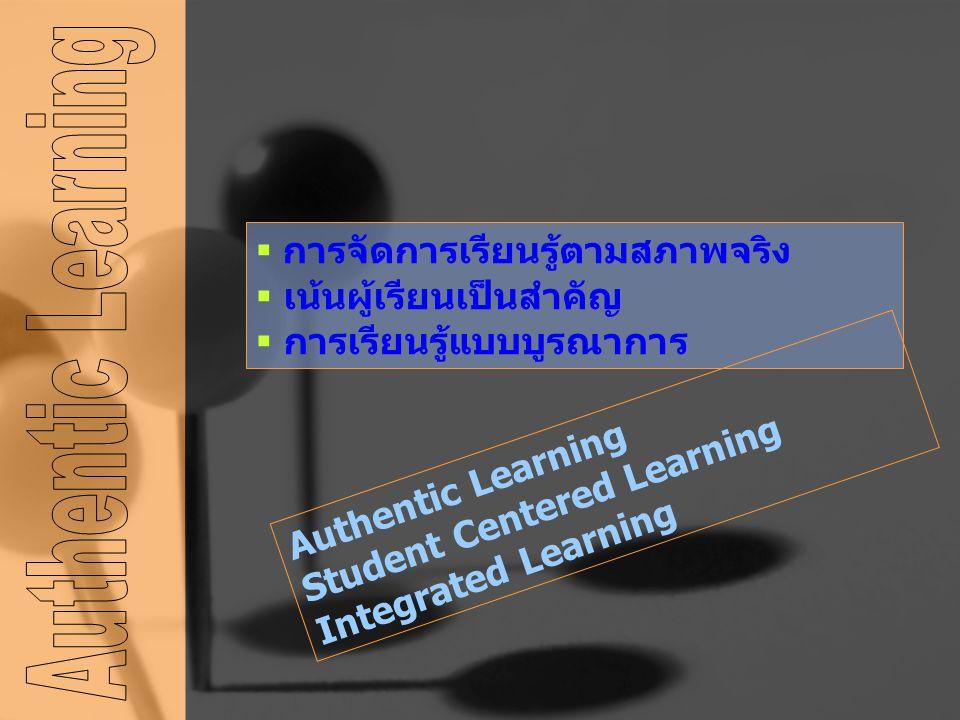 Authentic Learning การจัดการเรียนรู้ตามสภาพจริง เน้นผู้เรียนเป็นสำคัญ