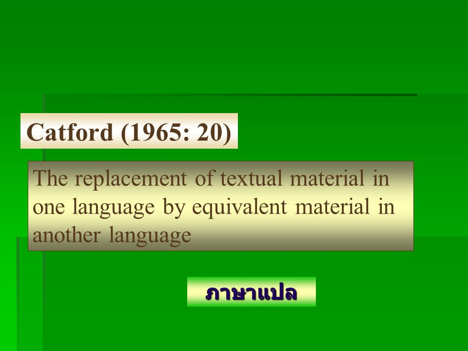 Catford (1965: 20) The replacement of textual material in one language by equivalent material in another language.