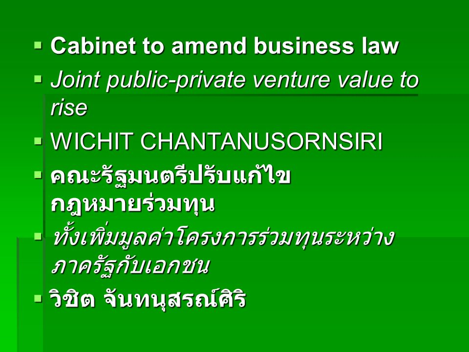Cabinet to amend business law