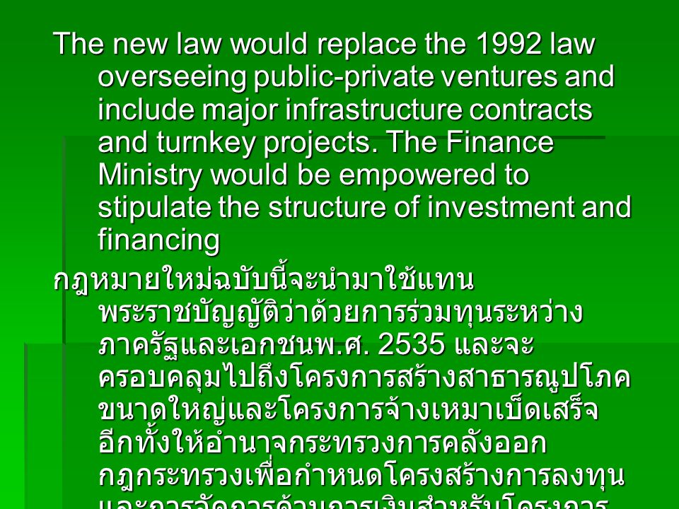 The new law would replace the 1992 law overseeing public-private ventures and include major infrastructure contracts and turnkey projects. The Finance Ministry would be empowered to stipulate the structure of investment and financing
