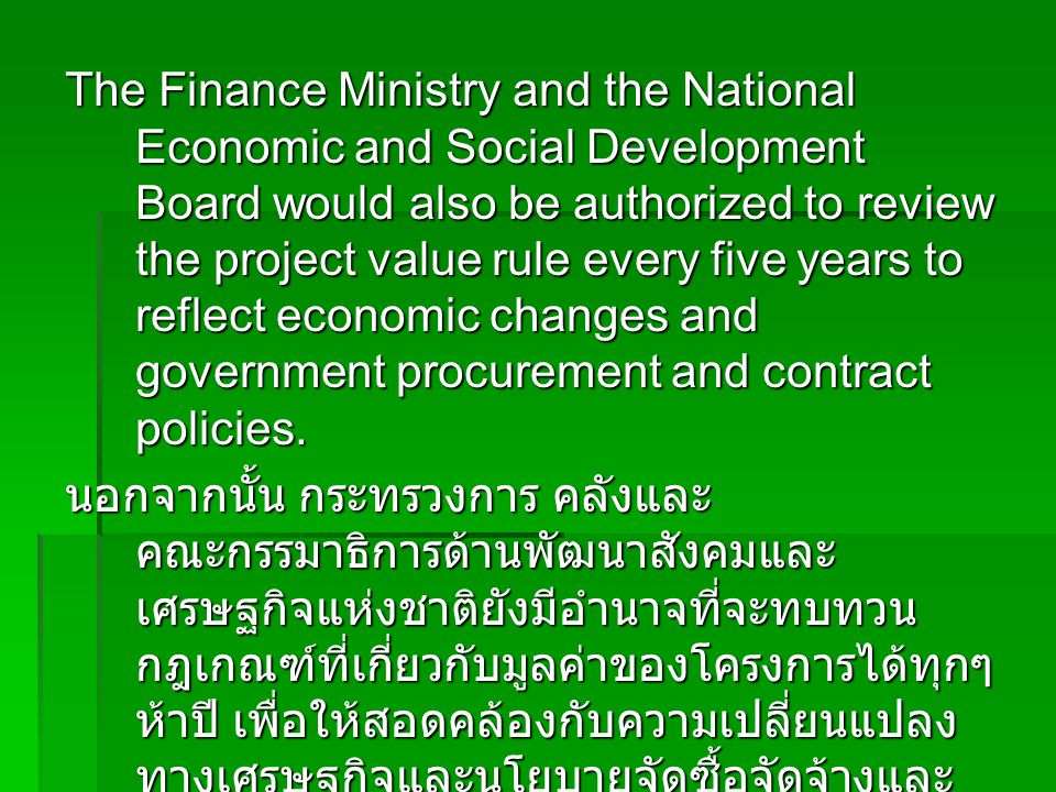 The Finance Ministry and the National Economic and Social Development Board would also be authorized to review the project value rule every five years to reflect economic changes and government procurement and contract policies.