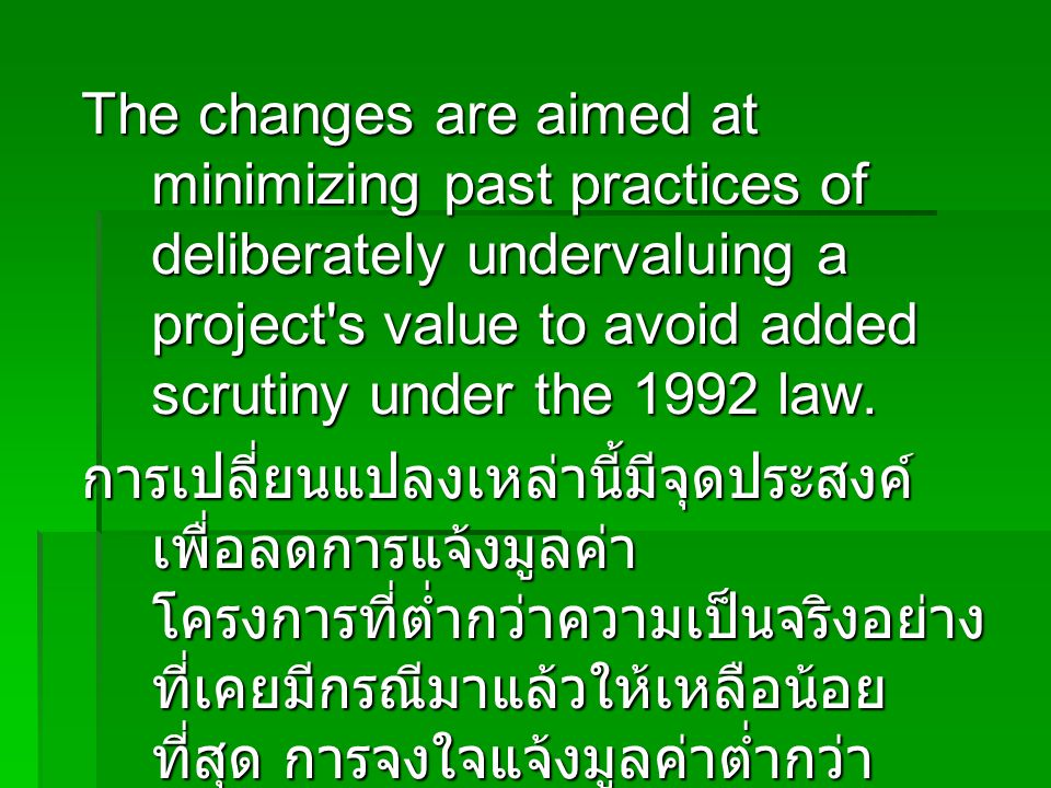 The changes are aimed at minimizing past practices of deliberately undervaluing a project s value to avoid added scrutiny under the 1992 law.