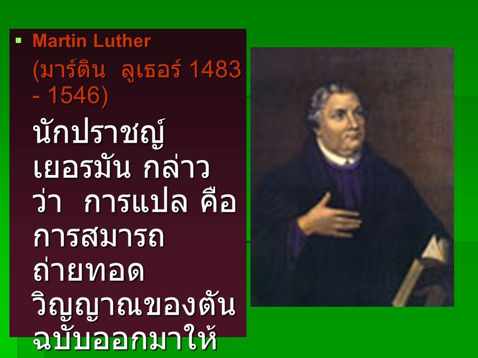 Martin Luther (มาร์ติน ลูเธอร์ 1483 - 1546)