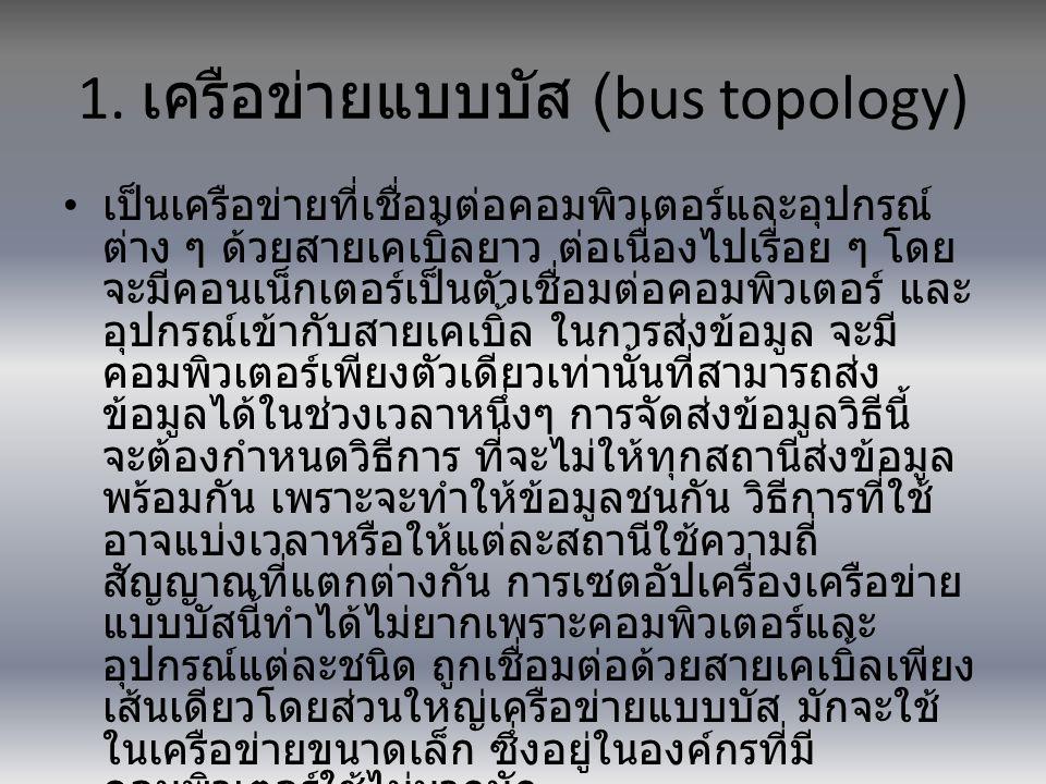 1. เครือข่ายแบบบัส (bus topology)
