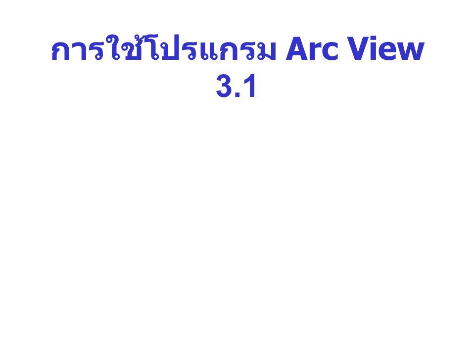 การใช้โปรแกรม Arc View 3.1