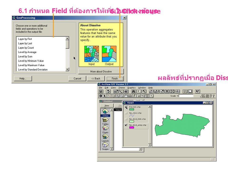 6.1 กำหนด Field ที่ต้องการให้เพิ่มในตารางข้อมูล